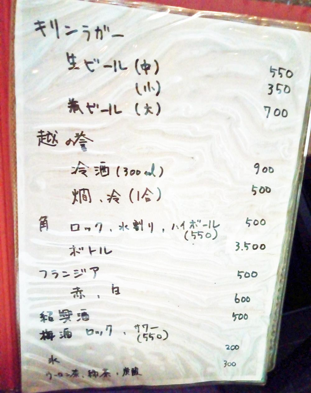 大船・旭屋・串揚げ・れっきとした大船居酒屋