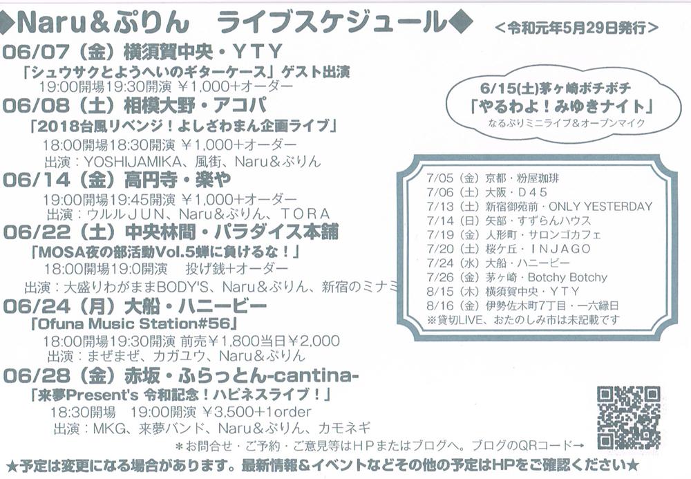 中島みゆきさんのカバーをメインに活動しているNaru&ぷりん