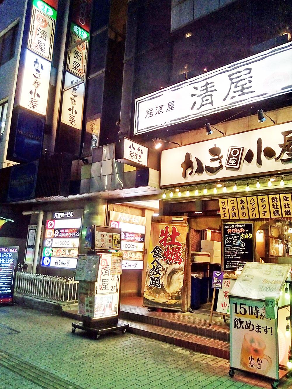 大船・居酒屋・清屋 芸術館通り店