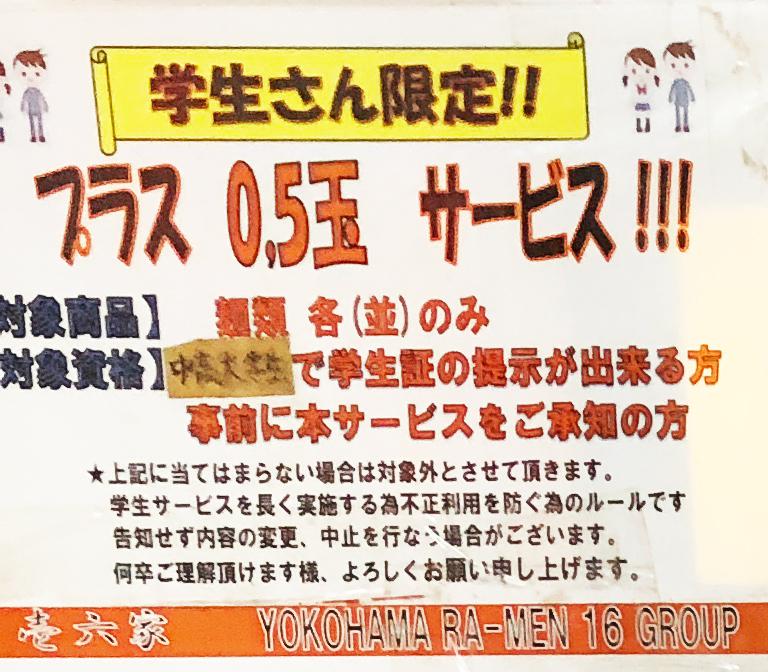 ラーメン壱六家・大船店・豚骨醤油