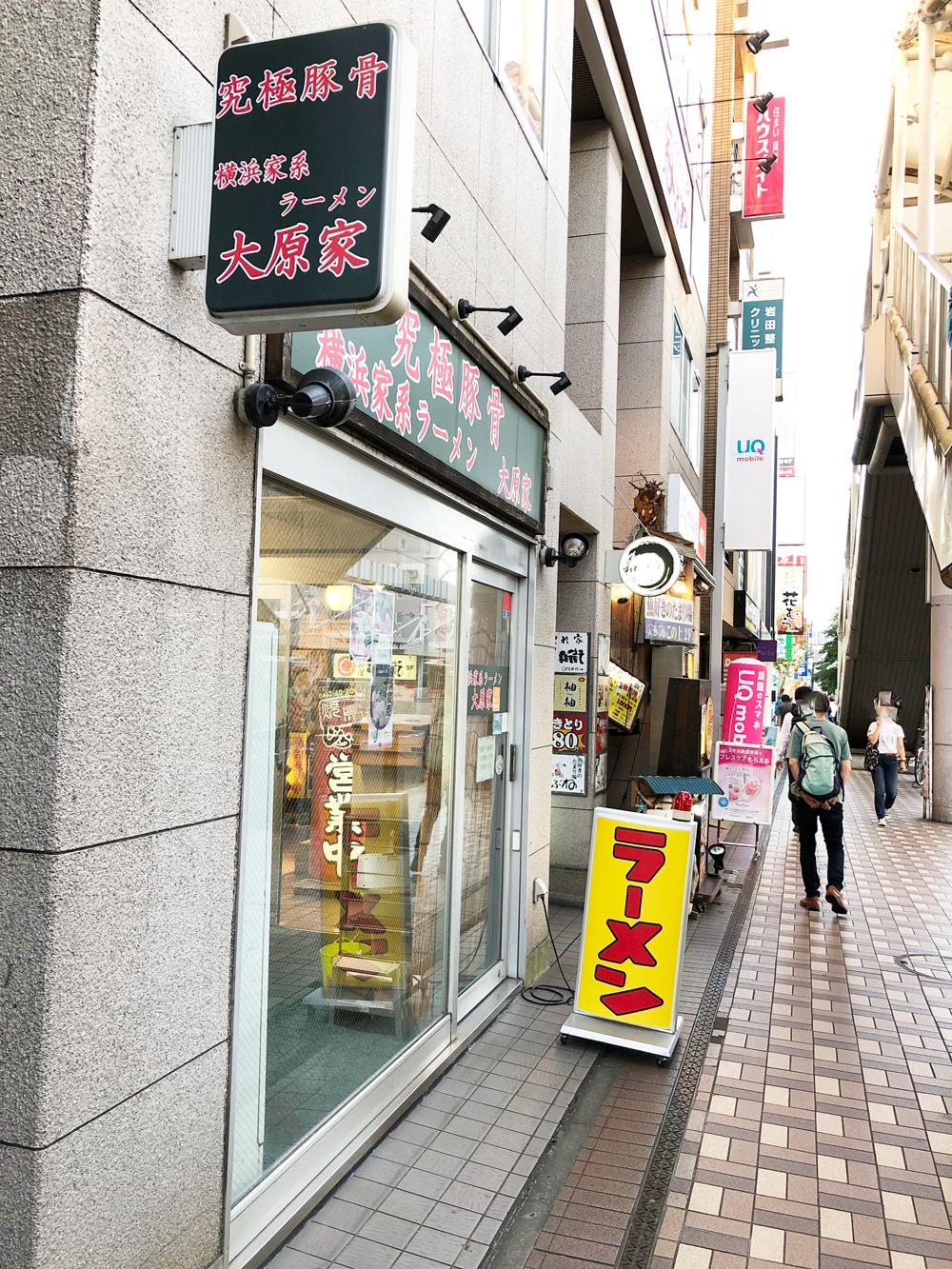 大船・究極豚骨横浜家系ラーメン・大原家