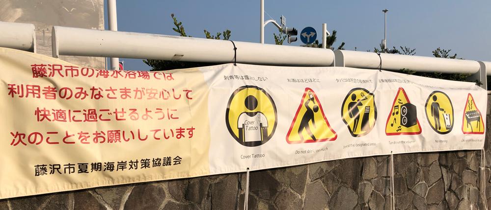 江ノ島海水浴場でのマナーと注意事項