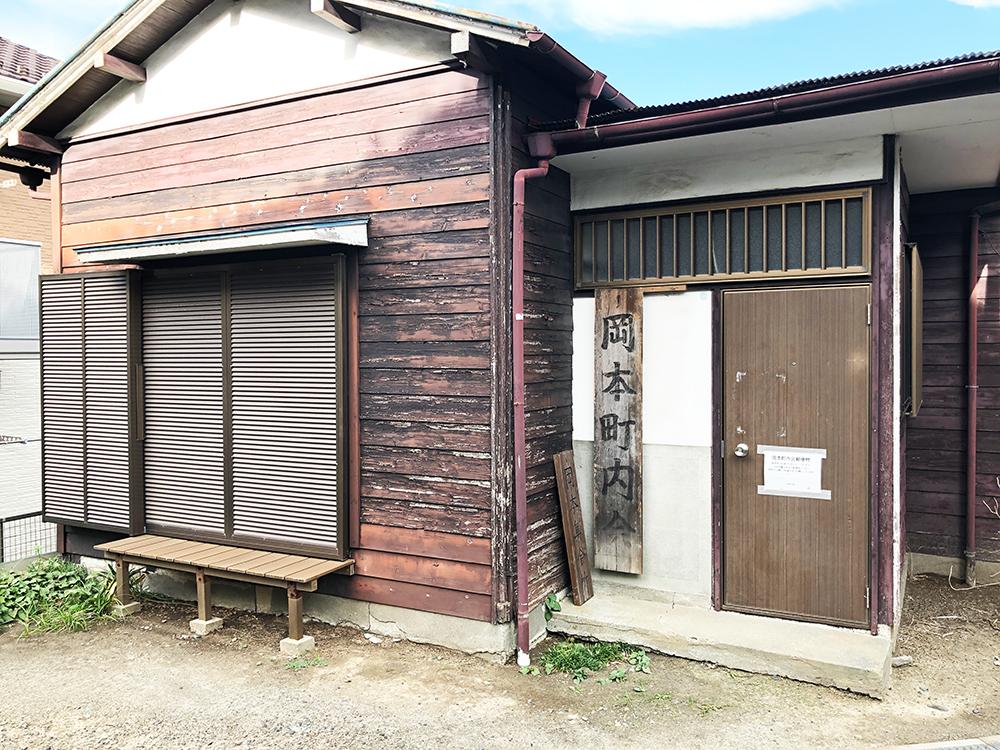 岡本町内会・岡本集会所