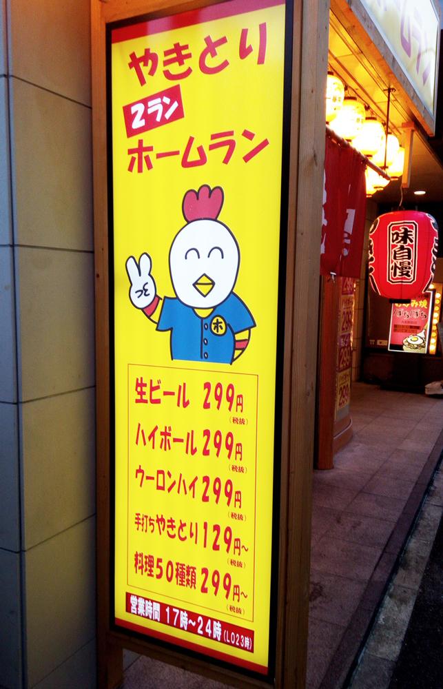 【大船】やきとり 2ランホームラン 焼鳥 居酒屋 鳥料理 2015/09訪問