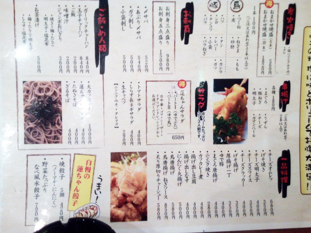 【大船】連ちゃん 復活した蓮ちゃん 居酒屋 魚介料理 海鮮料理 焼鳥
