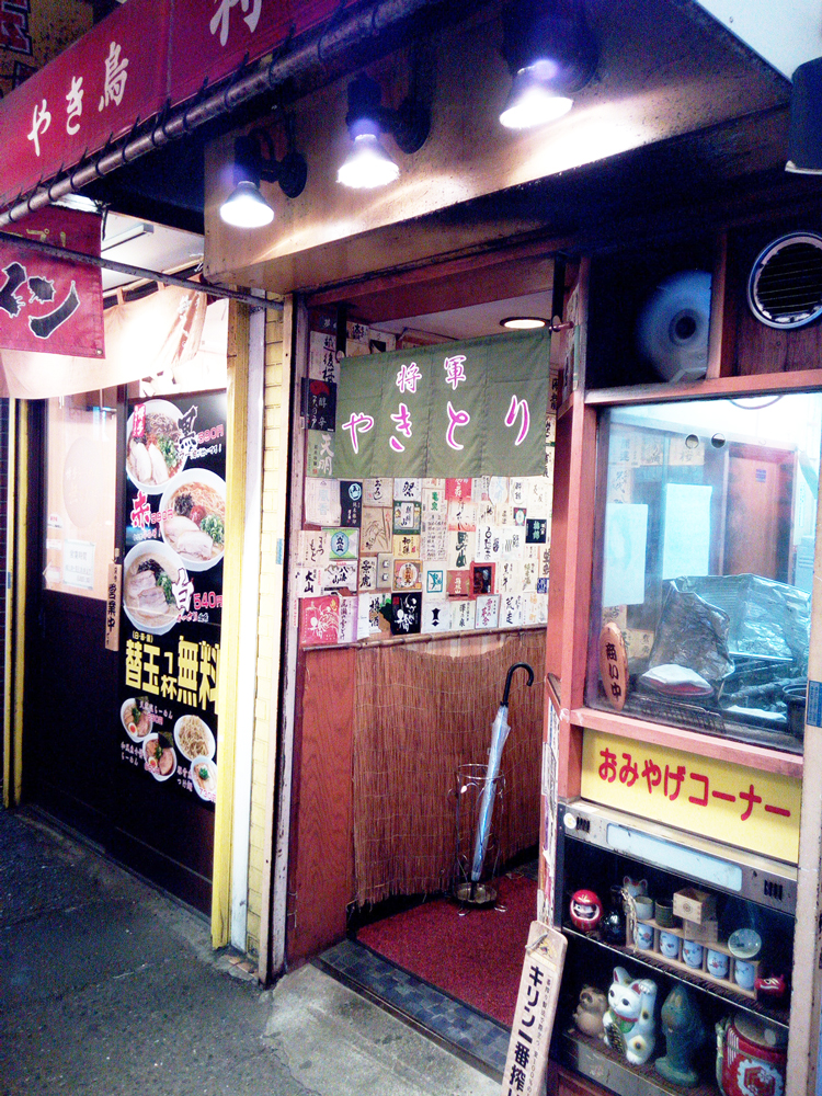 【大船】焼鳥 地鶏のやきとりと美味しい地酒のお店