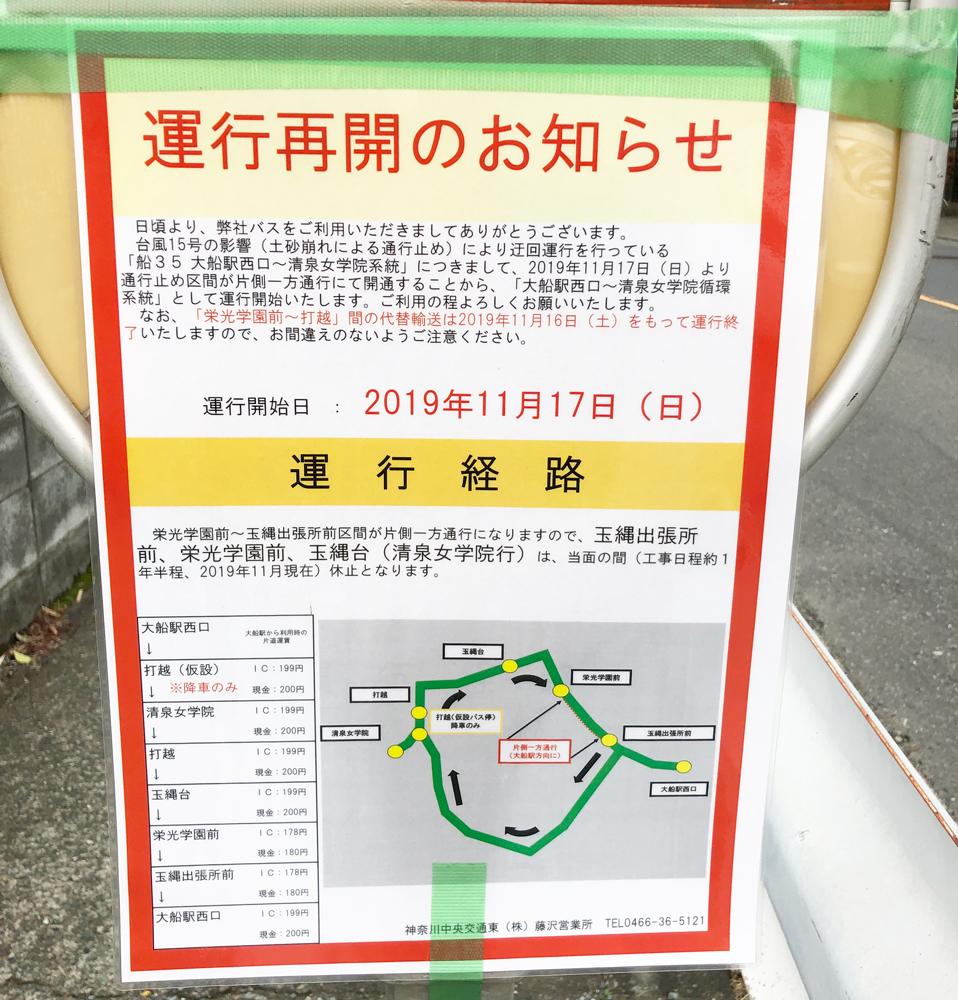 玉泉寺・神奈中バス循環運行開始