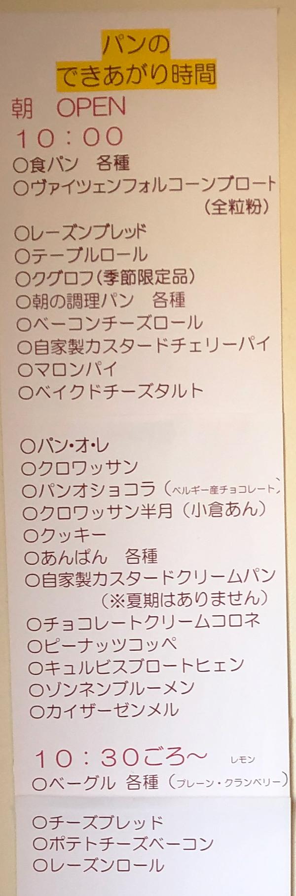 大船・玉縄・岡本・パン屋・ベッカライジーベン