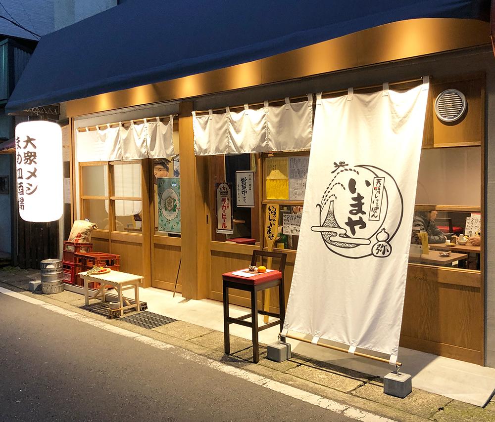 【大船】天晴レ にっぽん 大衆まめ皿酒場 いまや、仲通の端の明るいお店