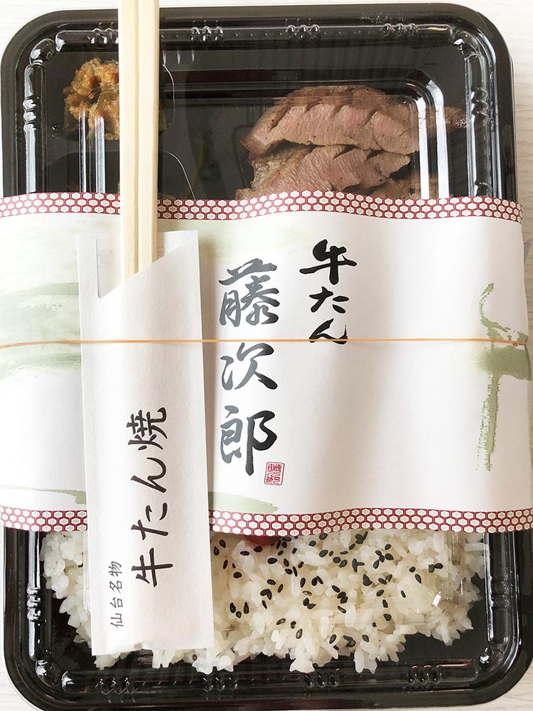【大船】牛たん居酒屋 藤次郎 大船店 お持ち帰り「牛たん焼弁当」