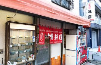 【大船】ずっと行きたかった昔ながらの中華料理屋さん「美喜」